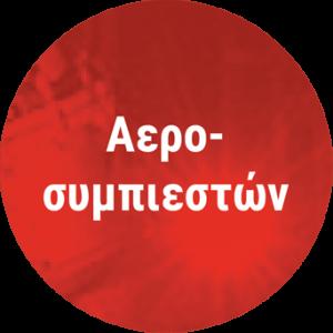 ΑΕΡΟΣΥΜΠΙΕΣΤΩΝ