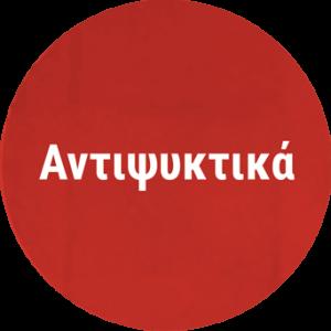 ΑΝΤΙΨΥΚΤΙΚΑ