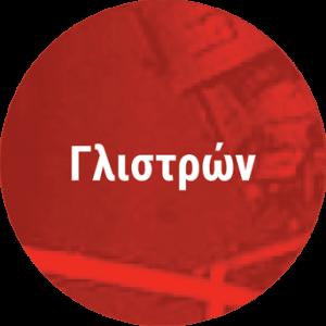 ΓΛΙΣΤΡΩΝ