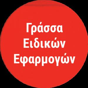 ΓΡΑΣΣΑ ΕΙΔΙΚΩΝ ΕΦΑΡΜΟΓΩΝ