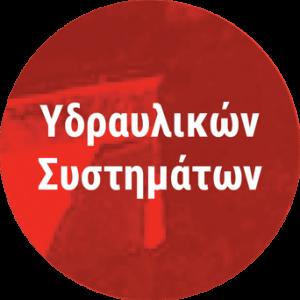 ΥΔΡΑΥΛΙΚΩΝ ΣΥΣΤΗΜΑΤΩΝ