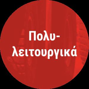 ΠΟΛΥΛΕΙΤΟΥΡΓΙΚΑ