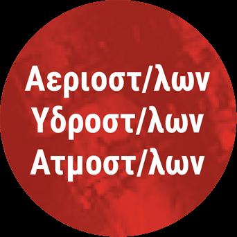 ΑΕΡΙΟΣΤΡΟΒΙΛΩΝ, ΥΔΡΟΣΤΡΟΒΙΛΩΝ, ΑΤΜΟΣΤΡΟΒΙΛΩΝ