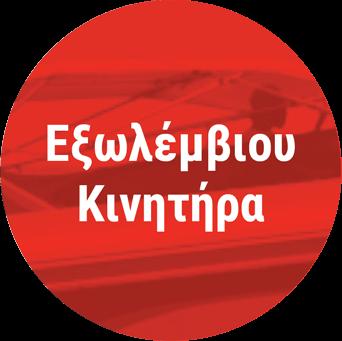 ΕΞΩΛΕΜΒΙΟΥ ΚΙΝΗΤΗΡΑ