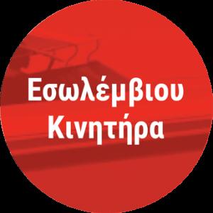 ΕΣΩΛΕΜΒΙΟΥ ΚΙΝΗΤΗΡΑ