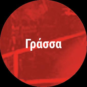 ΓΡΑΣΣΑ