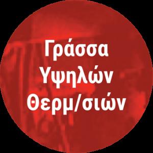 ΓΡΑΣΣΑ ΥΨΗΛΩΝ ΘΕΡΜΟΚΡΑΣΙΩΝ