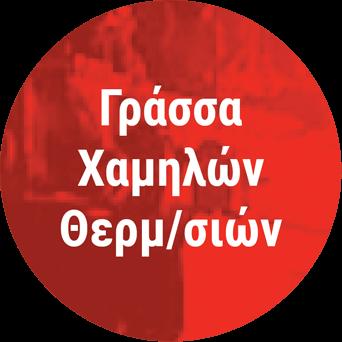 ΓΡΑΣΣΑ ΧΑΜΗΛΩΝ ΘΕΡΜΟΚΡΑΣΙΩΝ