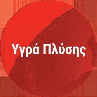 ΥΓΡΑ ΠΛΥΣΗΣ