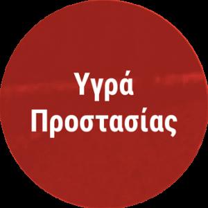 ΥΓΡΑ ΠΡΟΣΤΑΣΙΑΣ