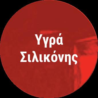 ΥΓΡΑ ΣΙΛΙΚΟΝΗΣ